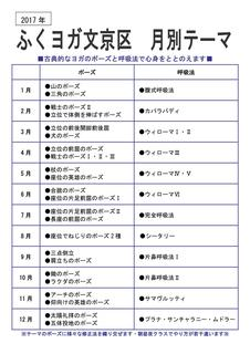 2017年 文京区テーマ.jpg