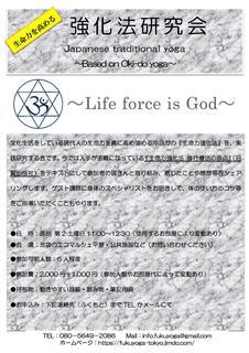 強化法研究会.jpg