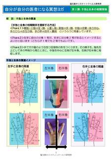 第2講:手指と全身の相関関係-001.jpg